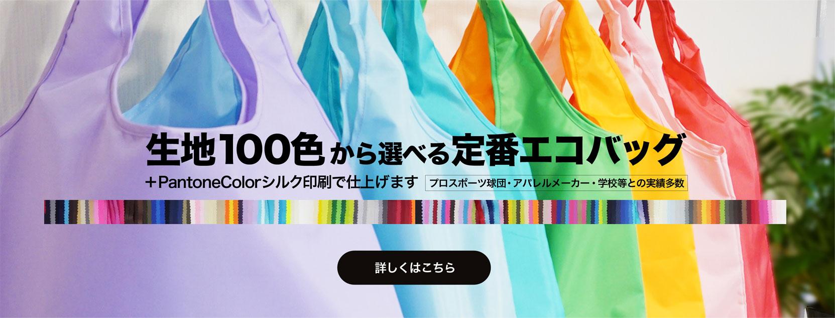 生地100色から選べるオリジナルエコバッグ
